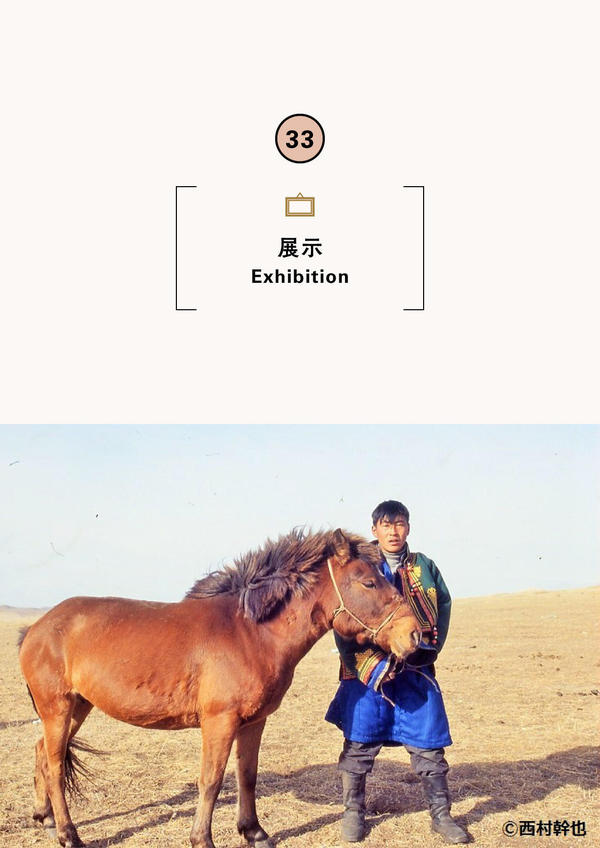 79th Feature Exhibition:Mongolian Nomads and Horses