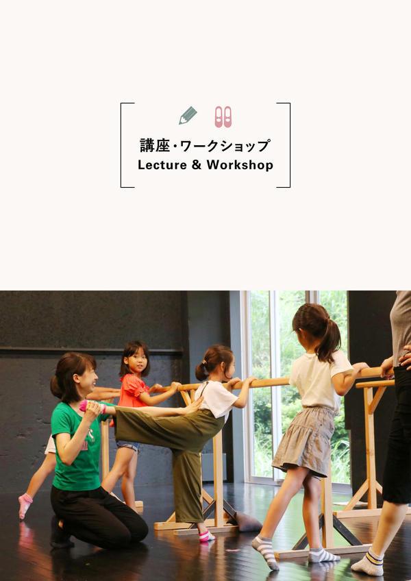 城崎オープンダンスクラス