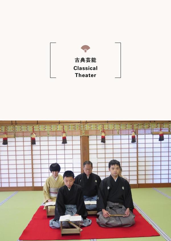 城崎秋の謡曲会