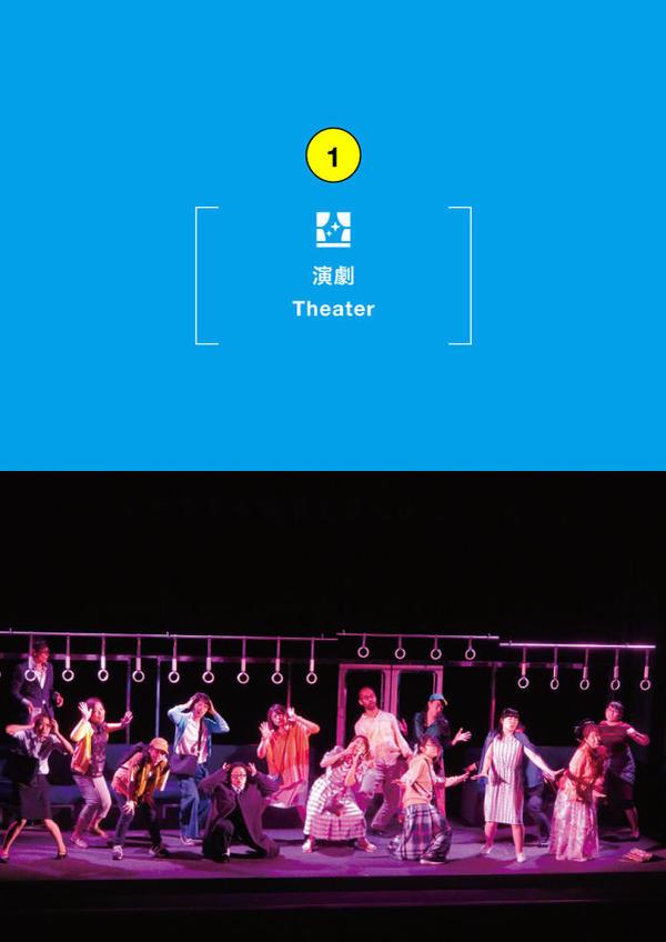 Theater Project 2020 Hironori Naito & Minamikawachi Banzai Ichiza together with Local Theater