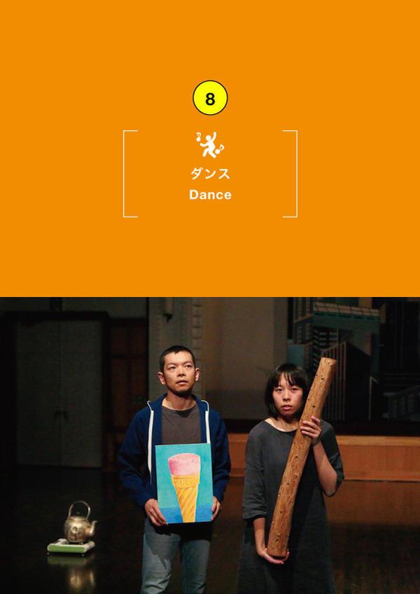 Featuring Pijin Neji, Ai Mieda, and Taisuke Shimanuki