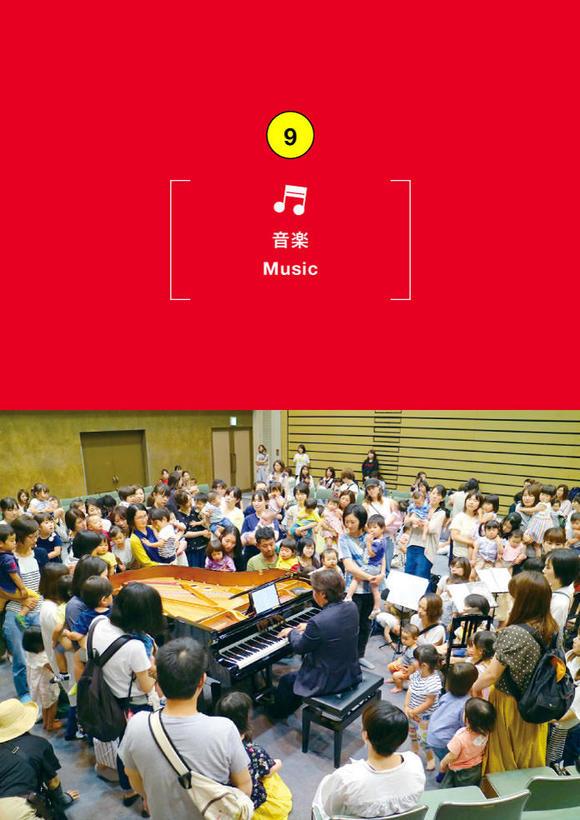【中止】子どもたちが豊岡で世界と出会う音楽祭 第7回おんぷの祭典 グランドフェスティバル