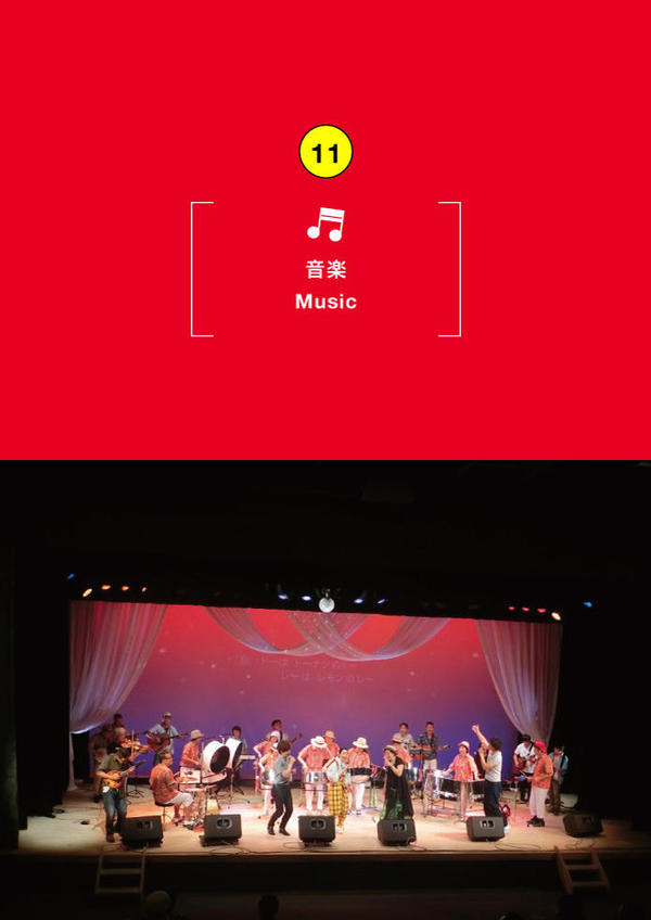 ミュージック☆バッグ2020