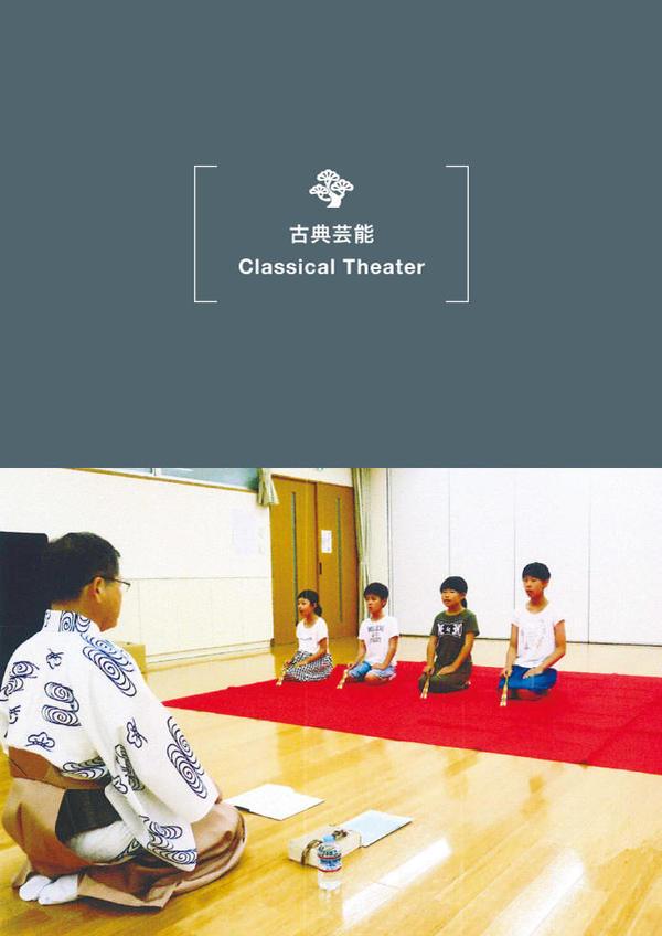 Summer Break Children's Youkyoku (Noh song) Trial Class