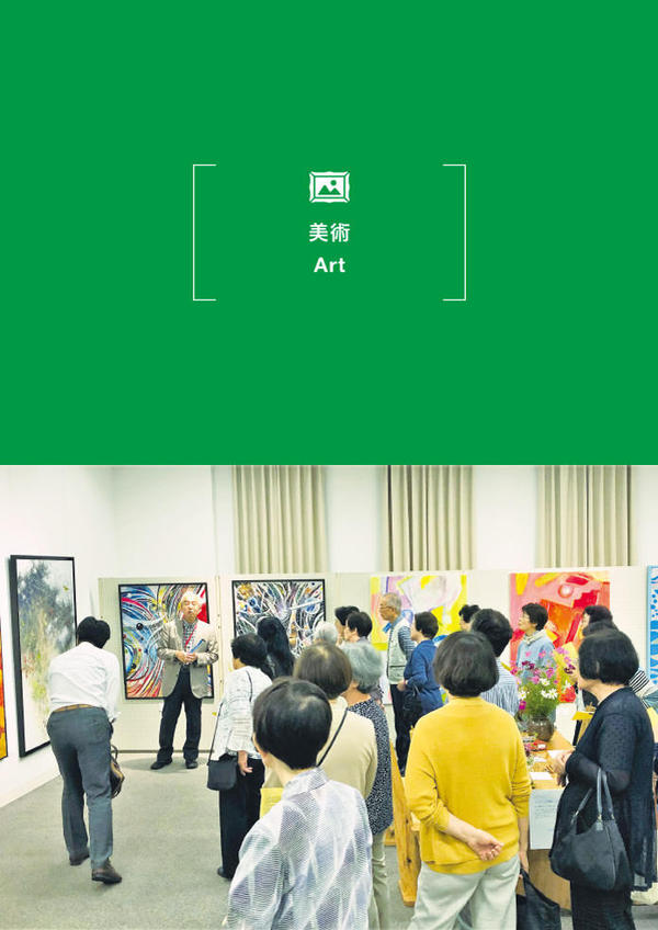 The 45th Toyooka City Art Association Exhibition