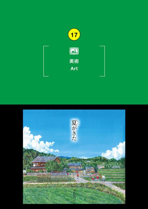 Toshikado Hajiri's Picture Book Illustrations Exhibition