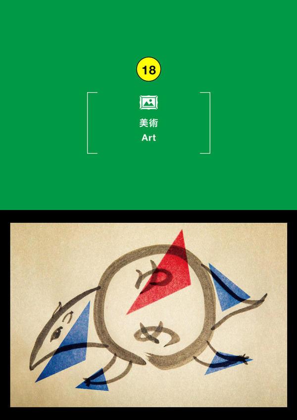 清水美帆、鈴木竜一朗『バクは夢を食べて日記をかく』プロジェクト《夢の食べ方》座談会