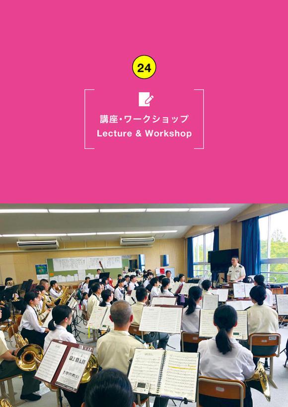 【延期】自衛隊吹奏楽レクチャー