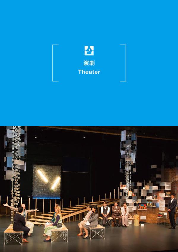 Toyooka Theater Festival