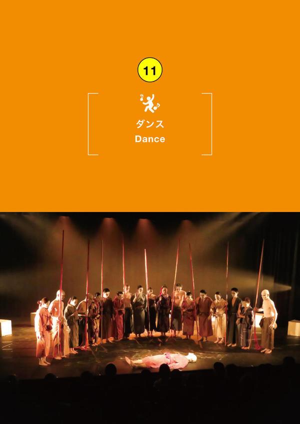 Ikko Tamura |  Dairakudakan Butoh Performance
