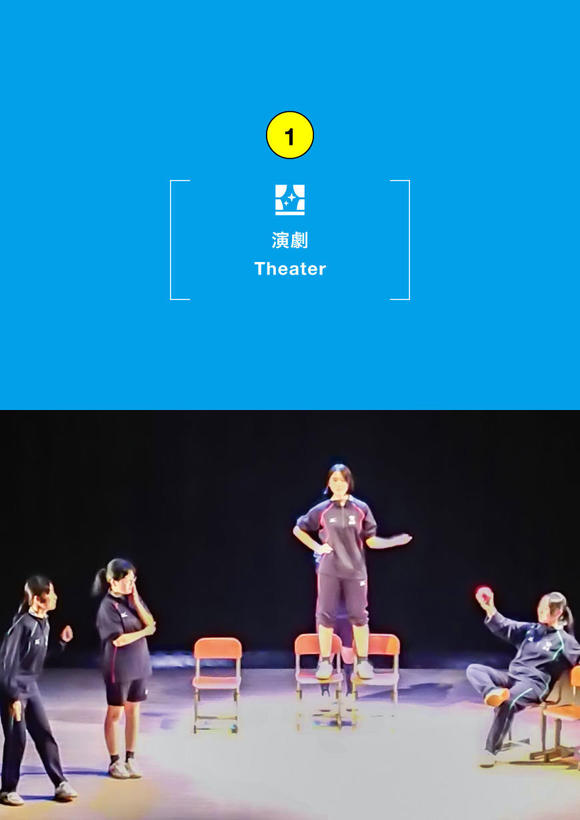 【劇の学校】但馬ハイスクールアートフェスティバル 兵庫県高等学校演劇研究会  但馬大会