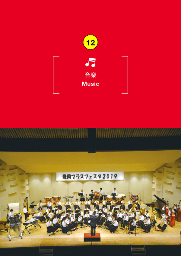 Toyooka Brass Band Festival 2020