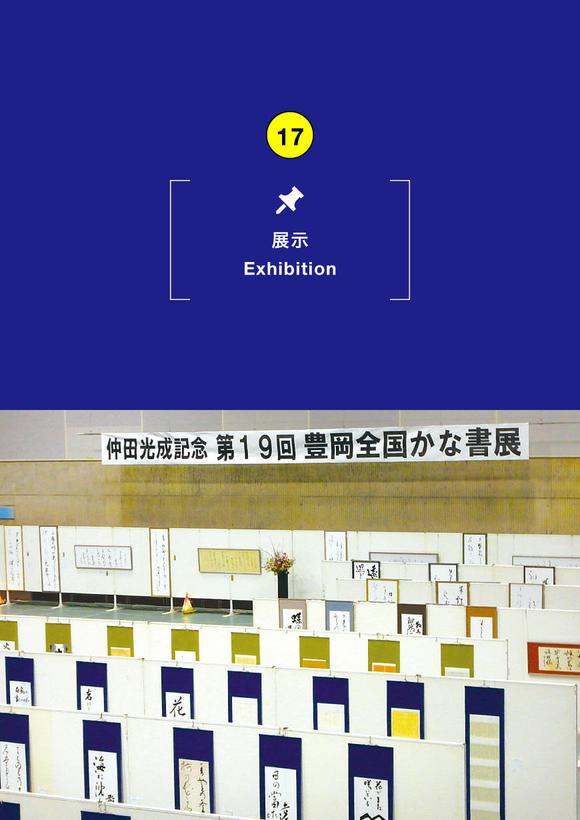 仲田光成記念第20回豊岡全国かな書展