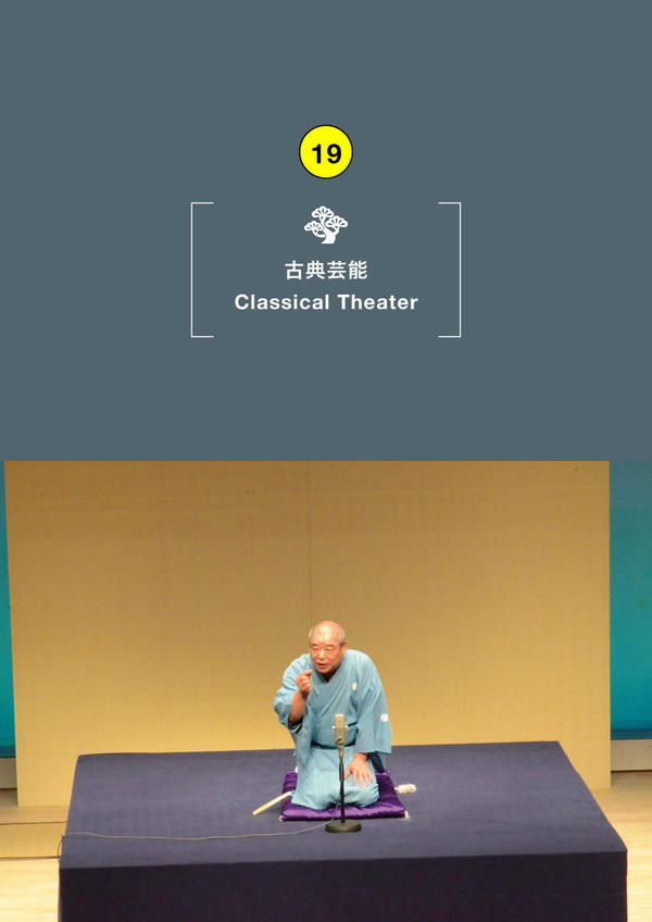 31st Community Rakugo Performance