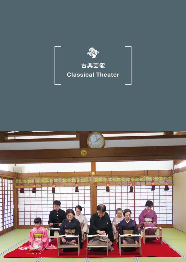 Kinosaki Fall Yōkyoku Concert