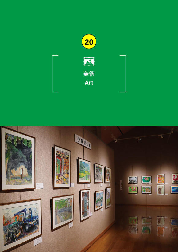 24th Kiyonaga Ito Prize Children's Paintings Exhibition