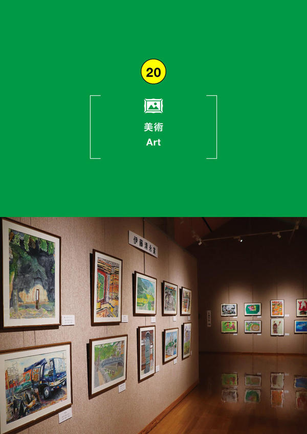 24th Kiyonaga Ito Prize Children's Paintings Exhibition