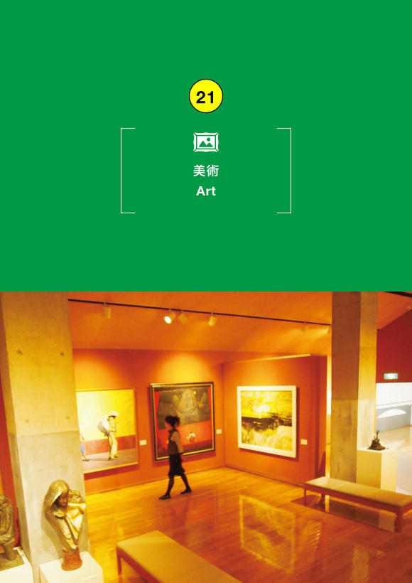 第8回白日会大型選抜展―伊藤清永と白日会―
