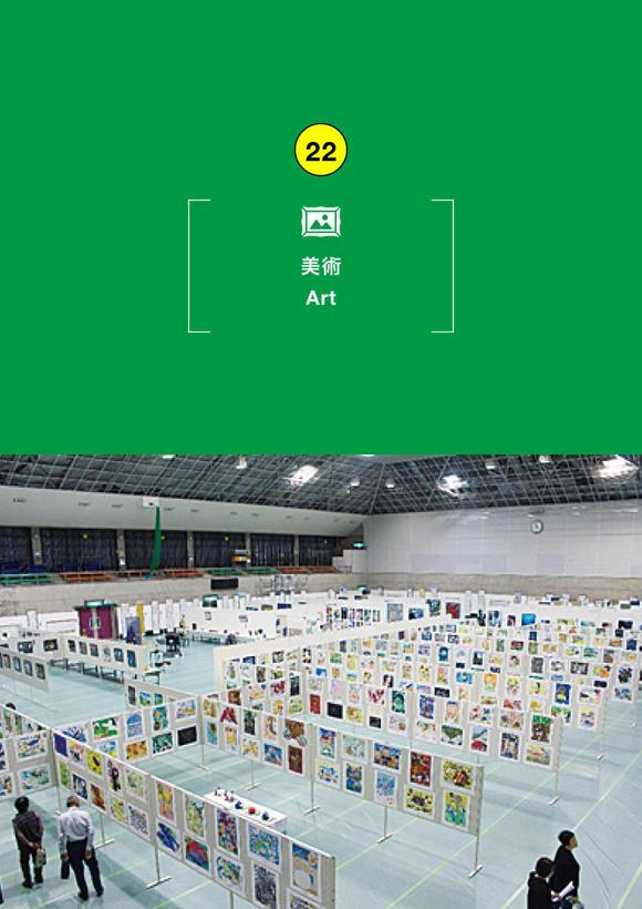 第71回 豊岡市美術展
