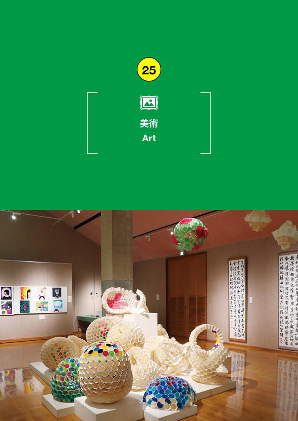 29th Izushi High School Graduation Works Exhibition
