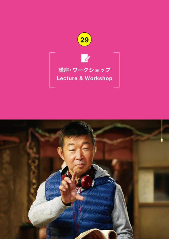 おとなのための演劇学校Ⅱ 鄭義信 戯曲創作初級講座(短編戯曲を書く!)