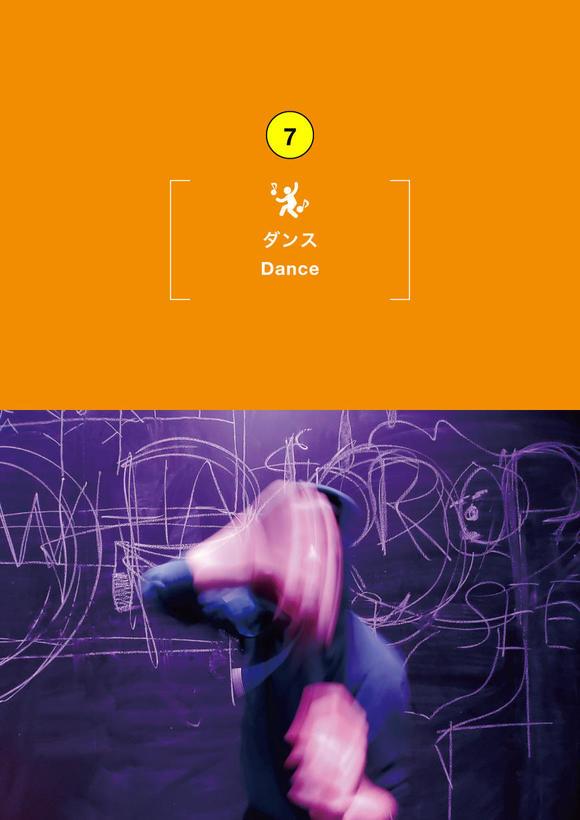 児玉北斗 新作ダンス作品『Pure Core』試演会