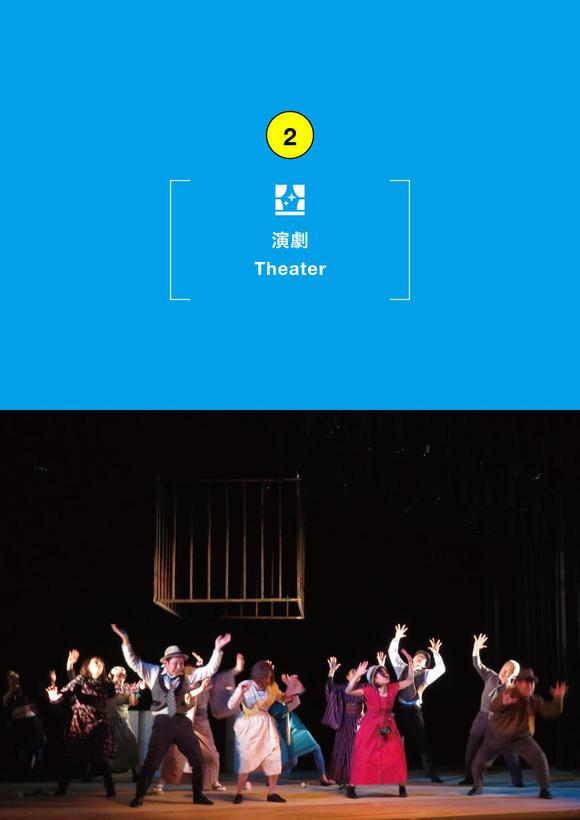 【延期】劇団「演劇FACTORY」公演「Show Must Go On」