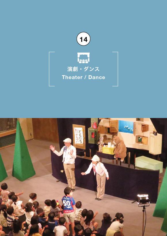 Children's Theater Festival