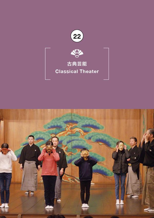 School Visit Concert(Noh Performance)
