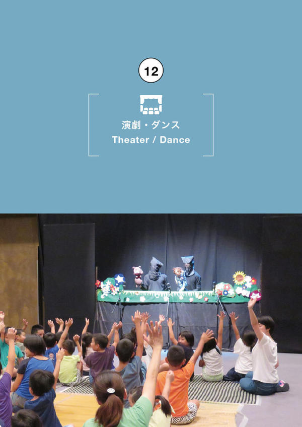 CANCELED A play by Kobe University's Youth Culture Research Group