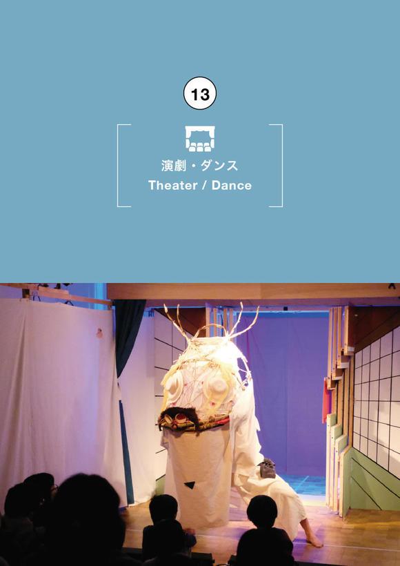 【8月下旬~9月中旬予定】目黑大路/ゑびす大黑座『地獄極楽 妖怪ショー!!』オープンスタジオ