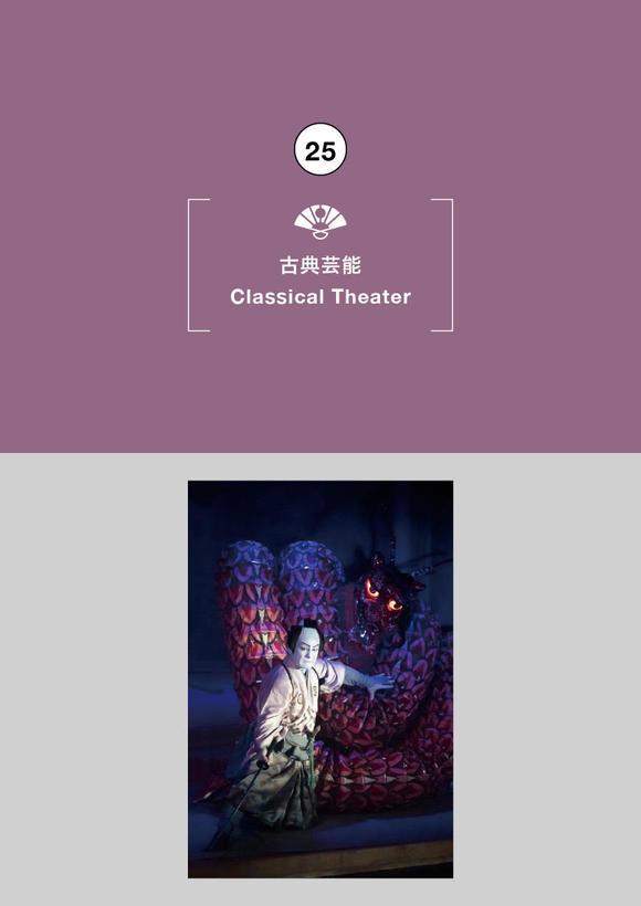 第13回永楽館歌舞伎