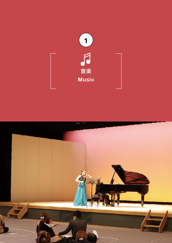 The 7th Festival of ONPU - Global Music for Children in Toyooka