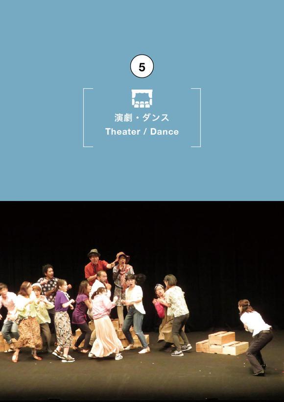 市民演劇プロジェクト「村を育てる」