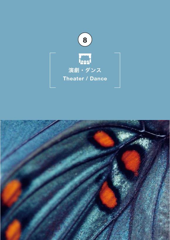 "Theater Neumarkt & Satoko Ichihara / Q ""MADAMA BUTTERFLY"" Work in Progress Performance"