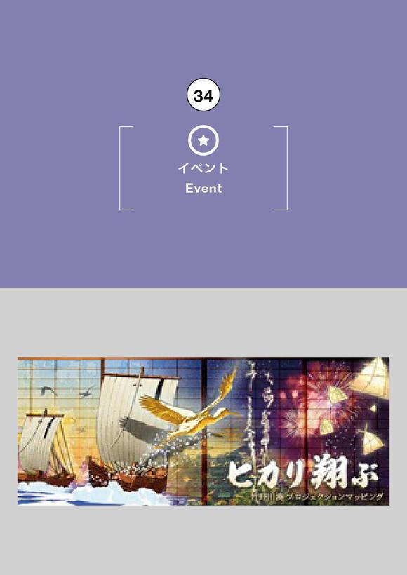 CANCELED Takeno's Kawaminato Street Projection Mapping