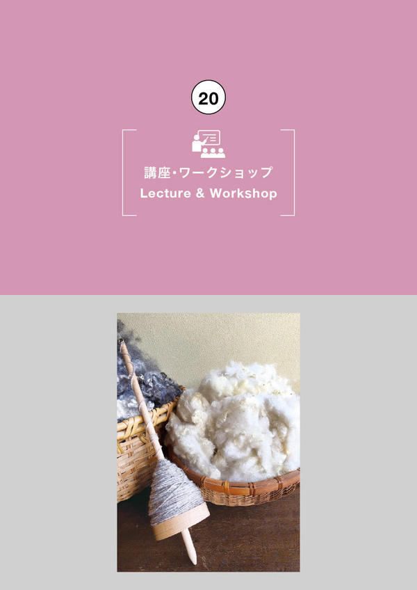 'Let's Spin Thread from Sheep Wool & Make Hand-woven Cloth!