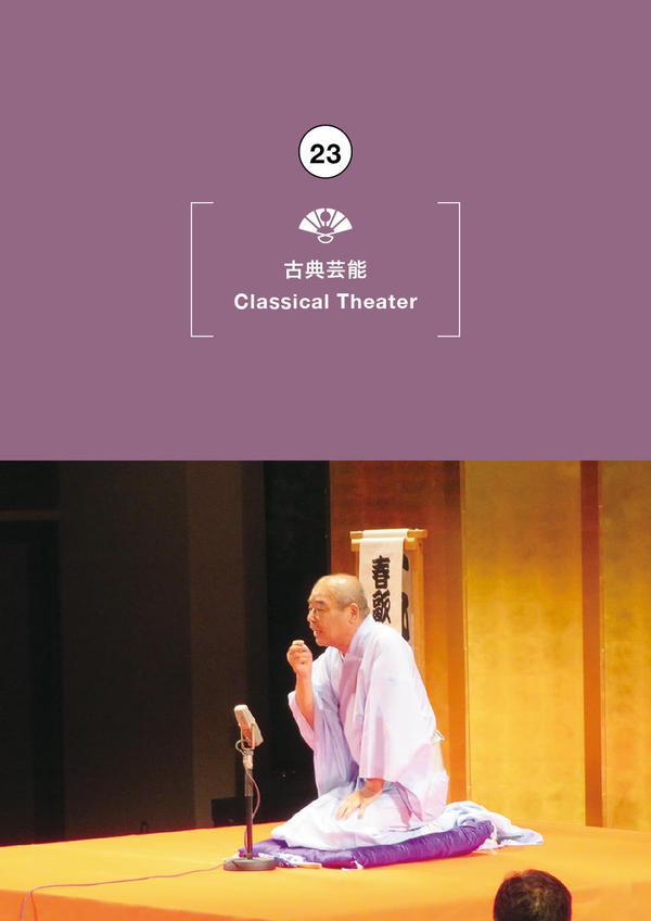 32nd Fureaitei (Rakugo Performance)