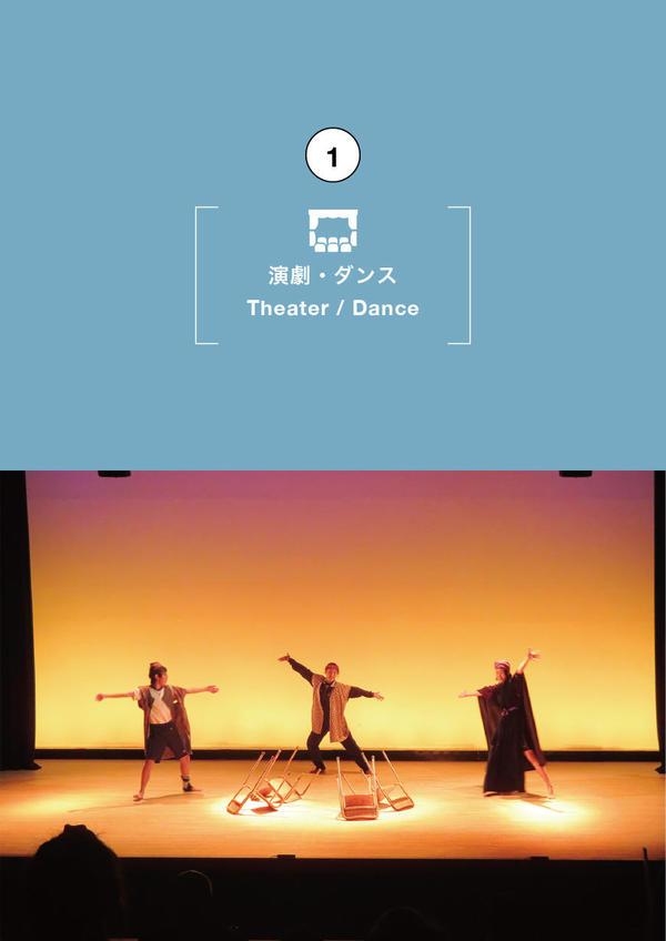 【劇の学校】但馬ハイスクールアートフェスティバル 第19回 兵庫県高等学校演劇研究会  但馬大会
