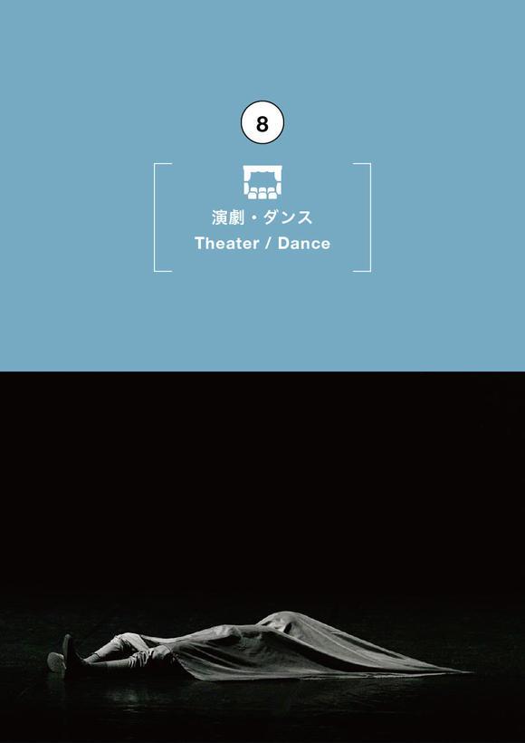 【2022年2月下旬予定】Crossing the sea提携プログラム ジネーヴラ・パンツェッティ&エンリコ・ティッコーニ リサーチ・レジデンシー成果発表