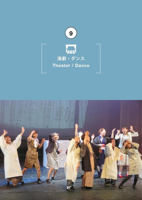 劇団「演劇FACTORY」公演「Show Must Go On」