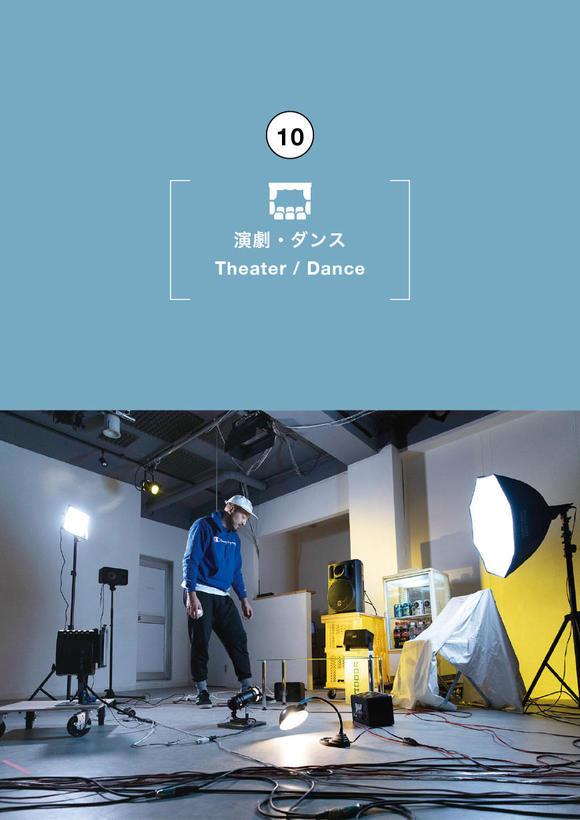 【2022年3月下旬予定】荒木優光/台風の目 思弁的マンネリ解消プロジェクト 成果発表