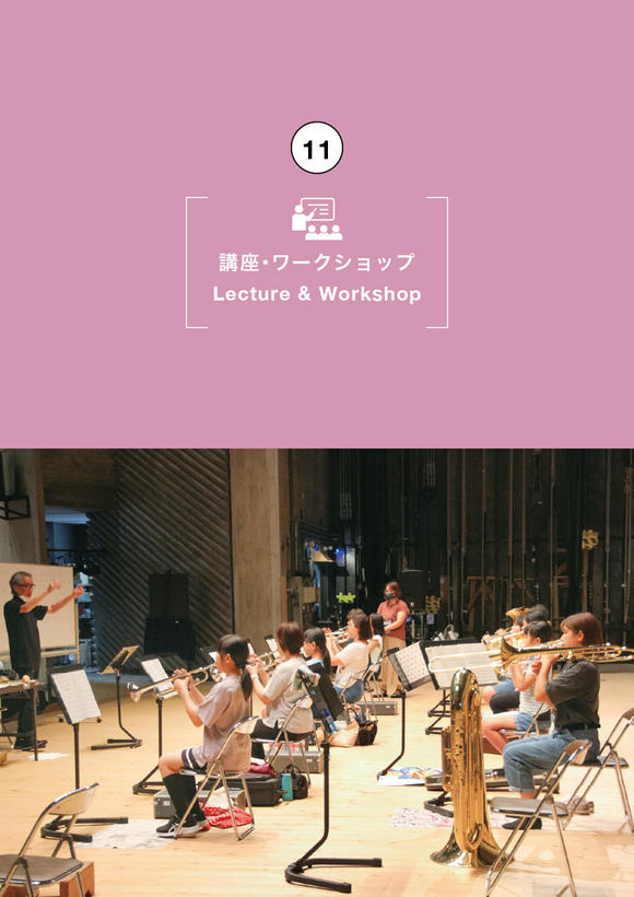 【10月~2022年3月予定】音楽レクチャー
