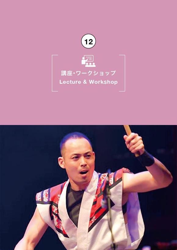 【9月~2022年3月予定】おでかけ訪問コンサート(和太鼓)