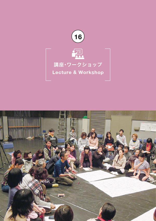 【10月下旬予定】コミュニティダンス・ファシリテーター養成スクール2021