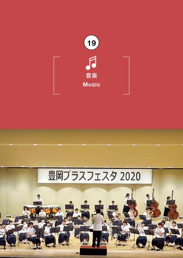 豊岡ブラスフェスタ2021