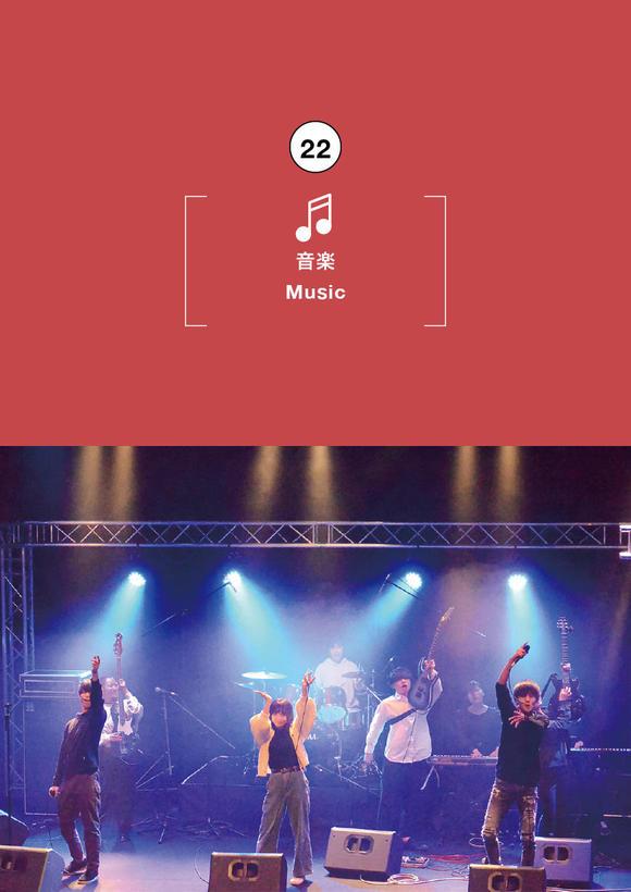 U18 MUSIC FESTIVAL 2021 『バンド☆バトル』『音と君。なんでもやりな祭』