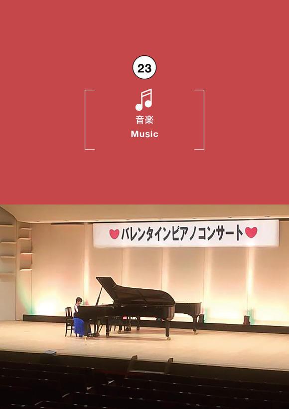 バレンタインピアノコンサート