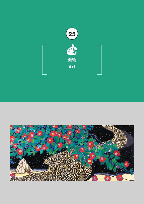 久保修画業50周年記念展覧会 切り絵の散歩道