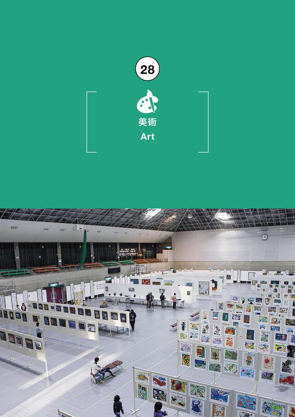 第72回豊岡市美術展